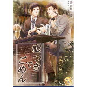 嘘つきでごめん 電子書籍版 / 著:須藤安寿|ebookjapan
