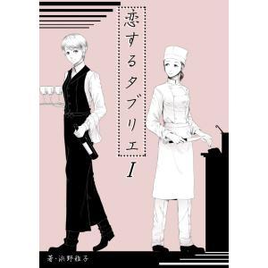 恋するタブリエ I.頼子と美奈 電子書籍版 / 著:浜野稚子|ebookjapan