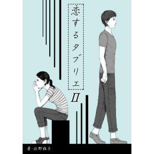 恋するタブリエ II.恋の章の終わりに 電子書籍版 / 著:浜野稚子|ebookjapan