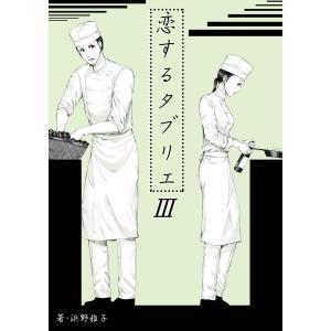 恋するタブリエ III.出来の良い後輩 電子書籍版 / 著:浜野稚子|ebookjapan
