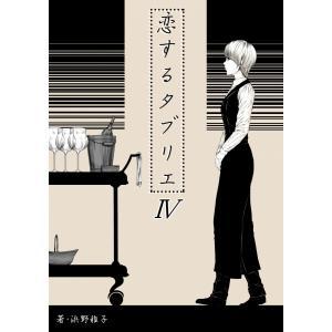 恋するタブリエ IV.ワインノート 電子書籍版 / 著:浜野稚子|ebookjapan
