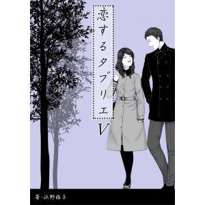 恋するタブリエ V.どうなりたいの? 電子書籍版 / 著:浜野稚子|ebookjapan