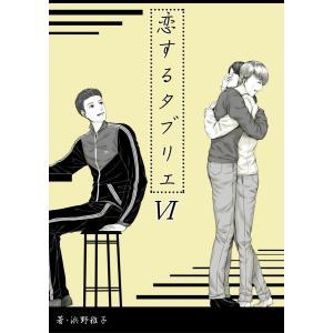 恋するタブリエ VI.あなたがほしい 電子書籍版 / 著:浜野稚子|ebookjapan