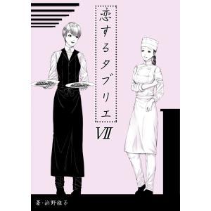 恋するタブリエ VII.幸せのマリアージュ(完) 電子書籍版 / 著:浜野稚子|ebookjapan