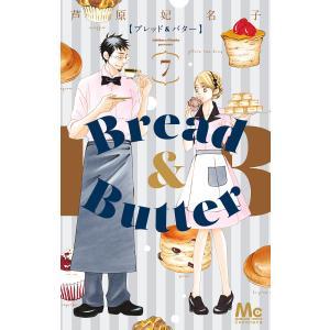 【初回50%OFFクーポン】Bread&Butter (7) 電子書籍版 / 芦原妃名子 ebookjapan