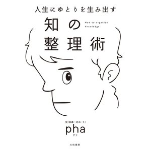 人生にゆとりを生み出す 知の整理術 電子書籍版 / pha|ebookjapan