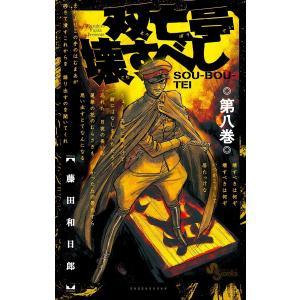 双亡亭壊すべし (8) 電子書籍版 / 藤田和日郎