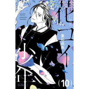 花コイ少年 分冊版 (10) 電子書籍版 / 重松成美 ebookjapan