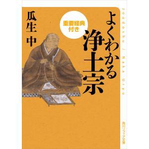 よくわかる浄土宗 重要経典付き 電子書籍版 / 著者:瓜生中 ebookjapan