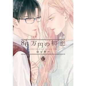 86万円の初恋【特典付き】 電子書籍版 / ロッキー|ebookjapan