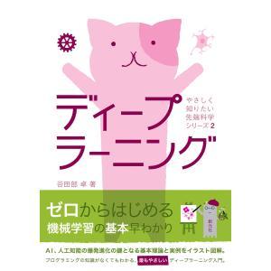 【初回50%OFFクーポン】ディープラーニング 電子書籍版 / 谷田部卓