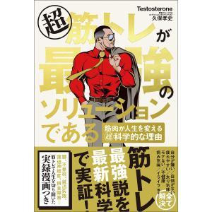 著:Testosterone 著:久保孝史 漫画:福島モンタ 出版社:文響社 提供開始日:2018/...