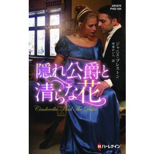 隠れ公爵と清らな花 電子書籍版 / ジャニス・プレストン 翻訳:琴葉かいら|ebookjapan