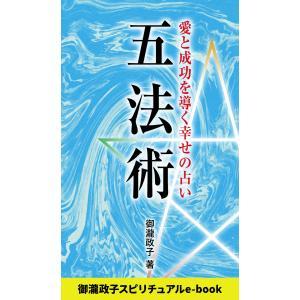五法術〜愛と成功を導く幸せの占い〜 電子書籍版 / 著:御瀧政子 ebookjapan