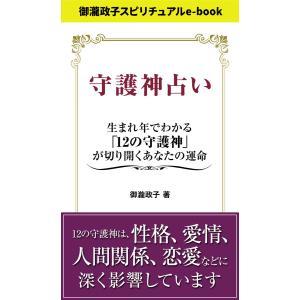 守護神占い 電子書籍版 / 著:御瀧政子 ebookjapan