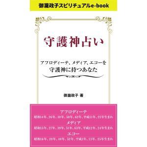 守護神占い アフロディーテ、メディア、エコーを守護神に持つあなた 電子書籍版 / 著:御瀧政子 ebookjapan