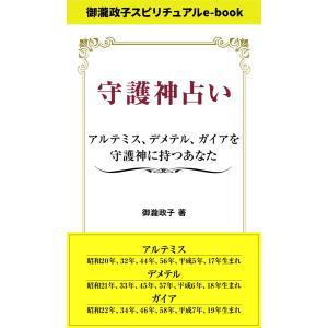 守護神占い アルテミス、デメテル、ガイアを守護神に持つあなた 電子書籍版 / 著:御瀧政子 ebookjapan