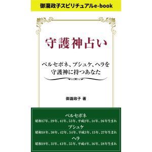 守護神占い ペルセポネ、プシュケ、ヘラを守護神に持つあなた 電子書籍版 / 著:御瀧政子 ebookjapan