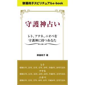 守護神占い レト、アテネ、ニオベを守護神に持つあなた 電子書籍版 / 著:御瀧政子 ebookjapan