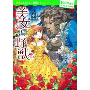 【初回50%OFFクーポン】100年後も読まれる名作(3) 美女と野獣 電子書籍版|ebookjapan