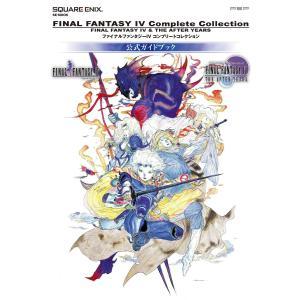 ファイナルファンタジーIV コンプリートコレクション 公式ガイドブック 電子書籍版 / 企画・制作:スクウェア・エニックス|ebookjapan