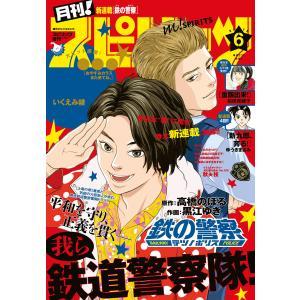 月刊!スピリッツ 2018年6月号(2018年4月26日発売号) 電子書籍版 ebookjapan