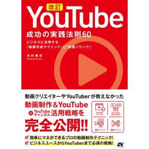改訂 YouTube 成功の実践法則60 電子書籍版 / 木村博史