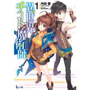 異世界チート魔術師 1 電子書籍版 / 内田 健/Nardack|ebookjapan