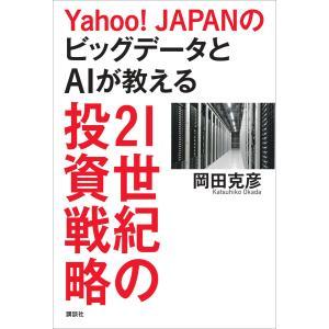 Yahoo!JAPANのビッグデータとAIが教える21世紀の投資戦略 岡田克彦の商品画像|ナビ