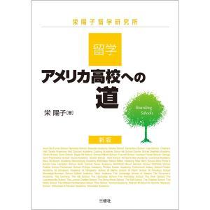 【初回50%OFFクーポン】留学・アメリカ高校への道 新版 電子書籍版 / 著:栄陽子|ebookjapan