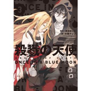 殺戮の天使 3 ONCE IN A BLUE MOON 電子書籍版 / 著:木爾チレン 原作:真田まこと|ebookjapan