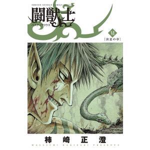 【初回50%OFFクーポン】闘獣士 ベスティアリウス (6) 電子書籍版 / 柿崎正澄 ebookjapan