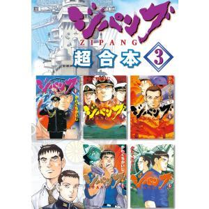 【初回50%OFFクーポン】ジパング 超合本版 (3) 電子書籍版 / かわぐちかいじ ebookjapan