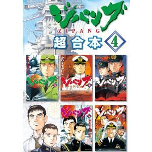 【初回50%OFFクーポン】ジパング 超合本版 (4) 電子書籍版 / かわぐちかいじ ebookjapan