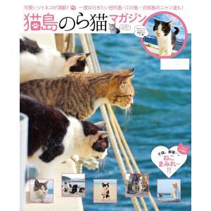 猫島のら猫マガジン 電子書籍版 / 編集:PAD|ebookjapan
