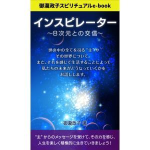 インスピレーター 電子書籍版 / 著:御瀧政子|ebookjapan