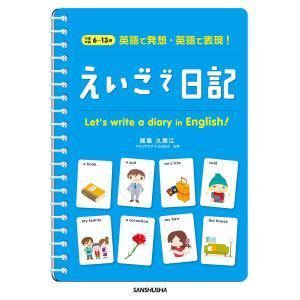 英語で発想・英語で表現! えいごで日記 電子書籍版 / 著:能島久美江