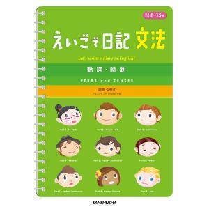 えいごで日記 文法 動詞・時制 電子書籍版 / 著:能島久美江