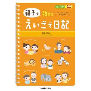親子で始める えいごで日記 電子書籍版 / 著:能島久美江