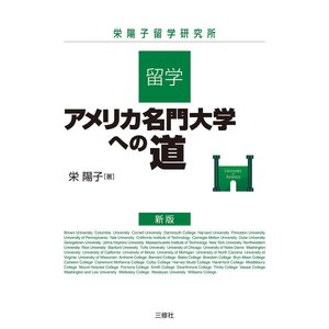 【初回50%OFFクーポン】留学・アメリカ名門大学への道 電子書籍版 / 著:栄陽子|ebookjapan
