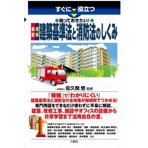 知っておきたい 最新 図解 建築基準法と消防法のしくみ 電子書籍版 / 監修:佐久間悠|ebookjapan