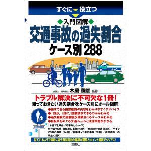入門図解 交通事故の過失割合ケース別288 電子書籍版 / 監修:木島康雄|ebookjapan