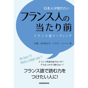 日本人が知りたいフランス人の当たり前 電子書籍版 / 著:釣馨