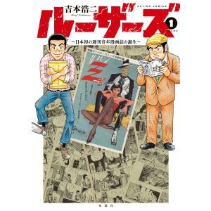 ルーザーズ〜日本初の週刊青年漫画誌の誕生〜 (1) 電子書籍版 / 吉本浩二|ebookjapan