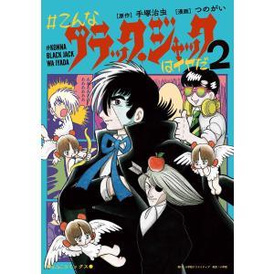 #こんなブラック・ジャックはイヤだ 2 電子書籍版 / 漫画:つのがい 原作:手塚治虫 ebookjapan