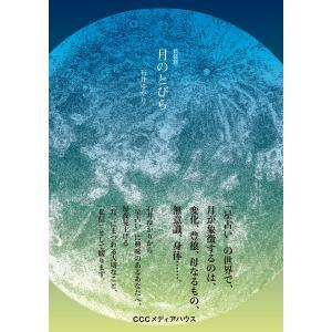新装版 月のとびら 電子書籍版 / 石井ゆかり(著者)|ebookjapan