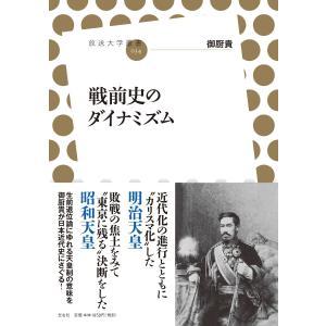 戦前史のダイナミズム 電子書籍版 / 御厨貴|ebookjapan