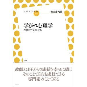 学びの心理学 電子書籍版 / 秋田喜代美|ebookjapan