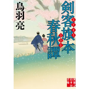 剣客旗本春秋譚 電子書籍版 / 鳥羽亮|ebookjapan