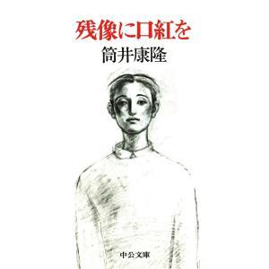 【初回50%OFFクーポン】残像に口紅を 電子書籍版 / 筒井康隆 著|ebookjapan